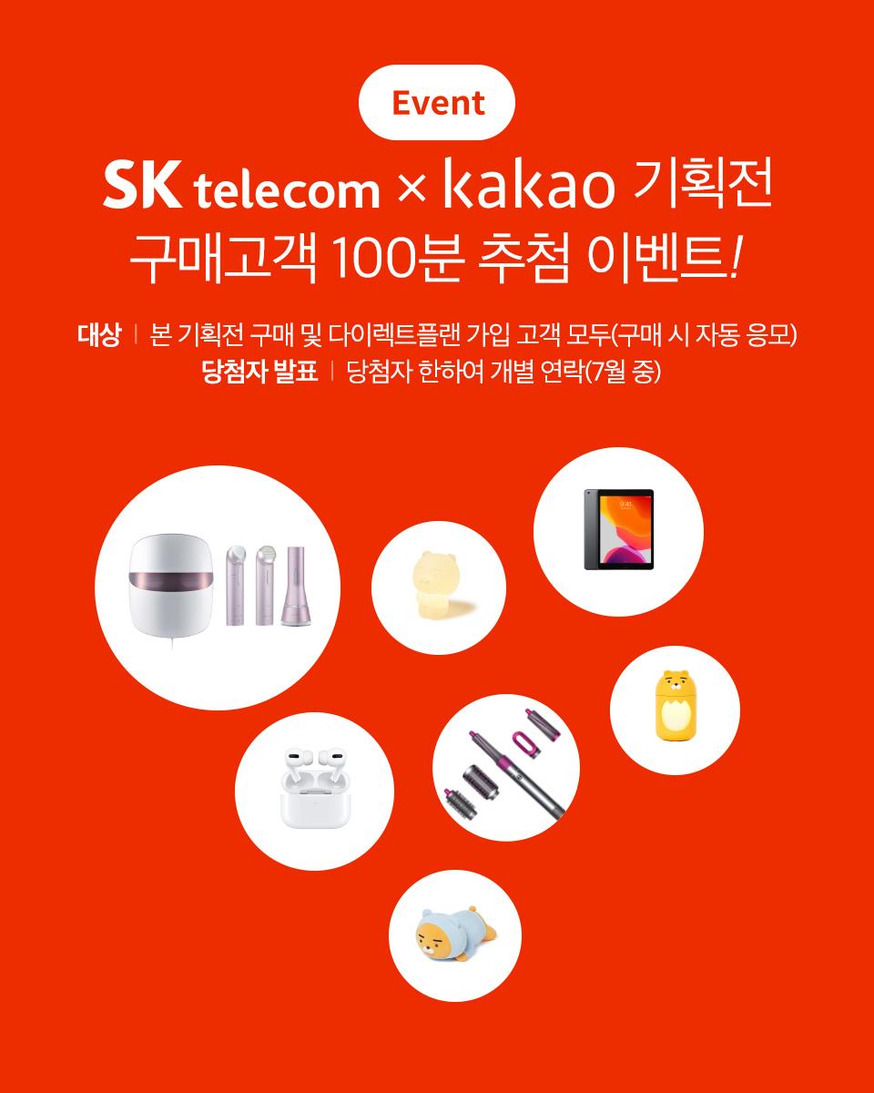 skt, sk텔레콤, 카카오기획전