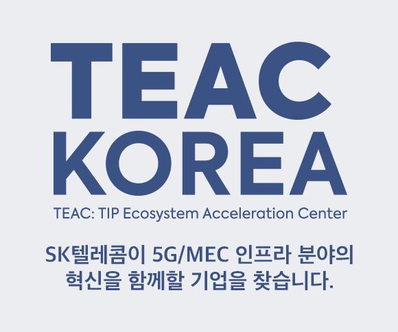 티악, TEAC, skt, sk텔레콤, 5g, MEC
