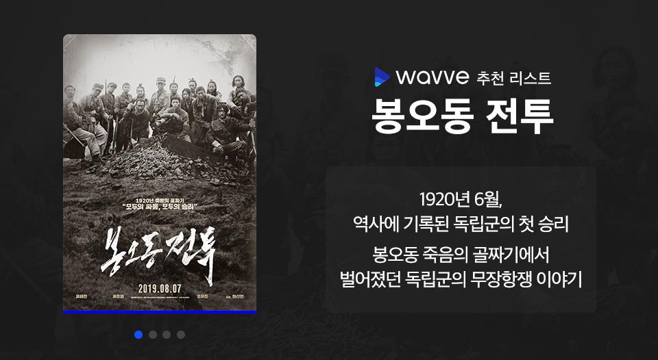 wavve, 웨이브, 웨이브영화추천, 전쟁영화, 호국보훈의달, 봉오동전투