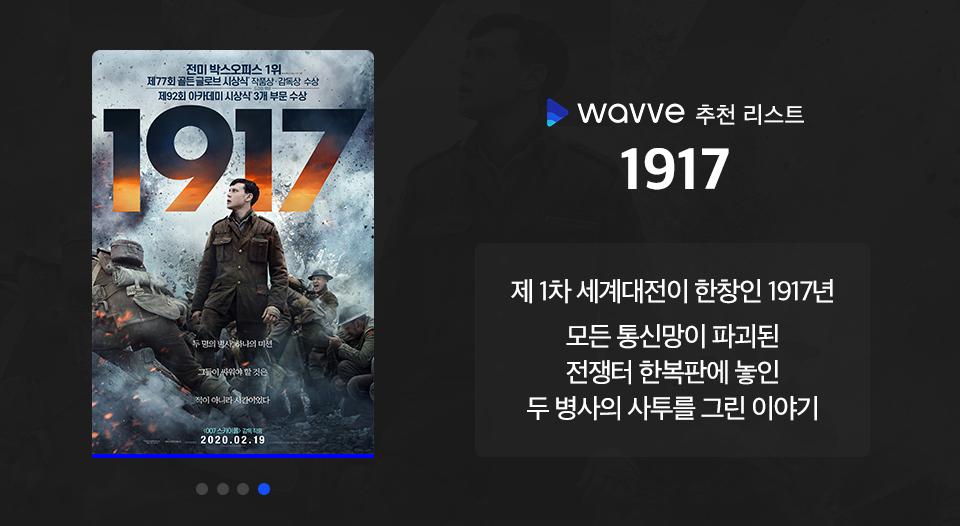 wavve, 웨이브, 웨이브영화추천, 전쟁영화, 호국보훈의달, 1917