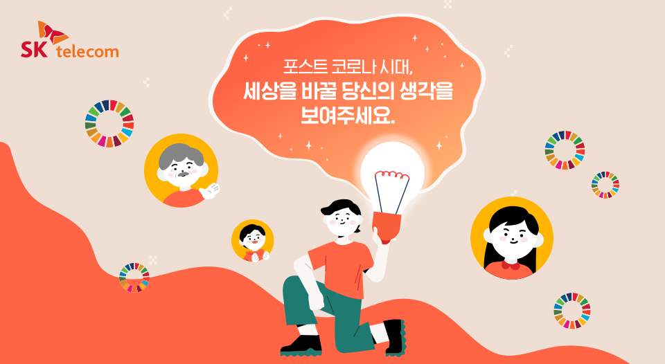 skt, sk텔레콤, 행복인사이트