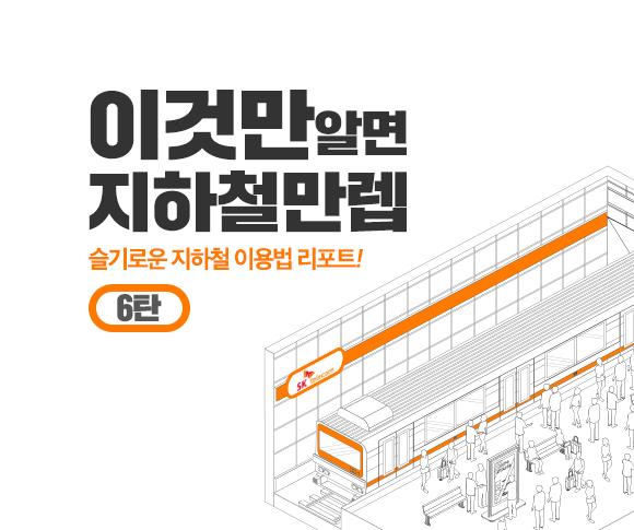 지하철6탄, 지하철리포트. 지하철꿀팁, 환승, T데이터
