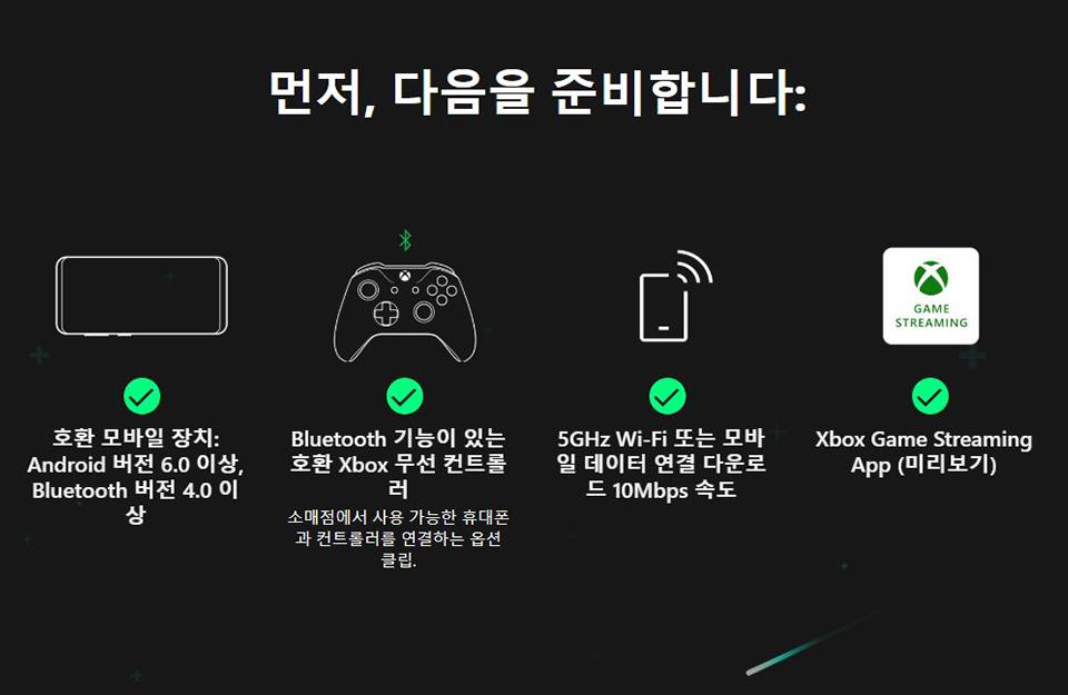 5G, 스트리밍게임, 클라우드게임, x클라우드