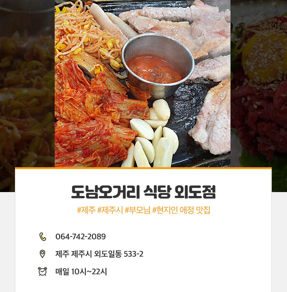 제주공항근처맛집, 도남오거리식당, 도남오거리, 도남오거리외도점, 제주맛집, 제주현지인맛집