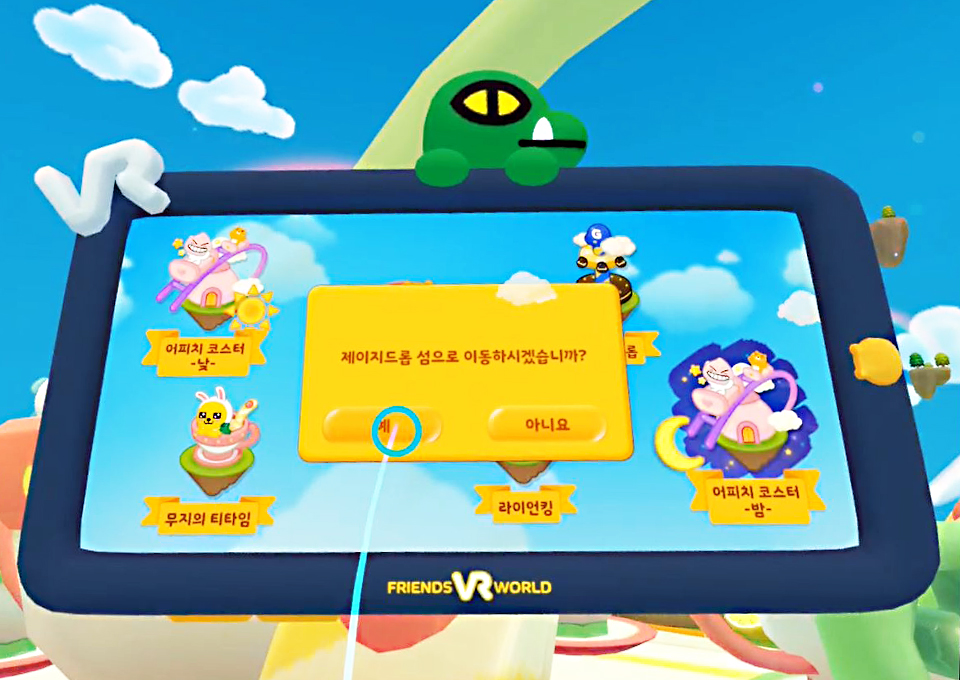 jumpVR, 점프VR, 카카오프렌즈, 프렌즈VR월드, 5GX