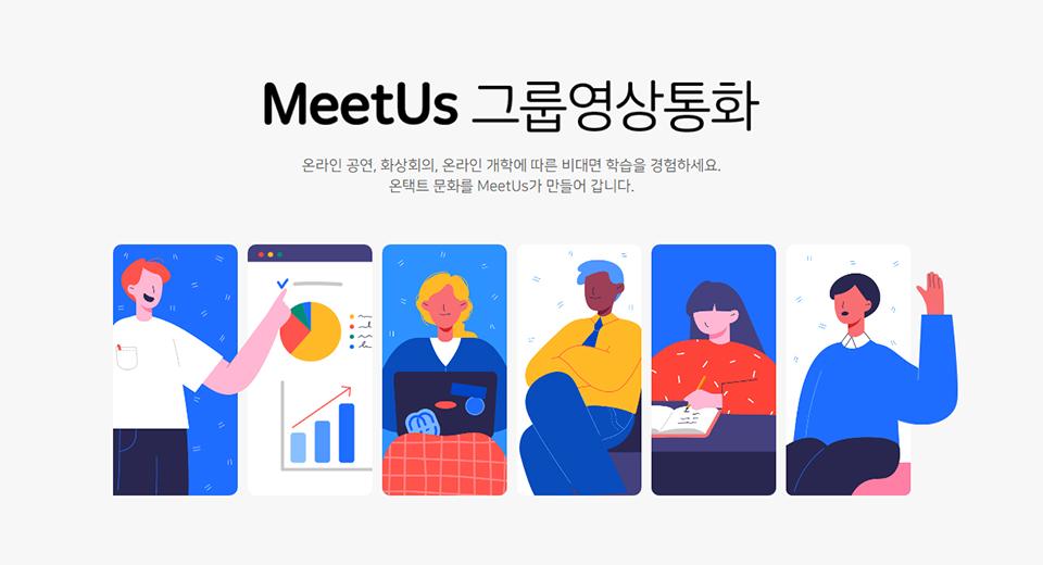 sk텔레콤, skt, 미더스, meetus, 그룹영상통화