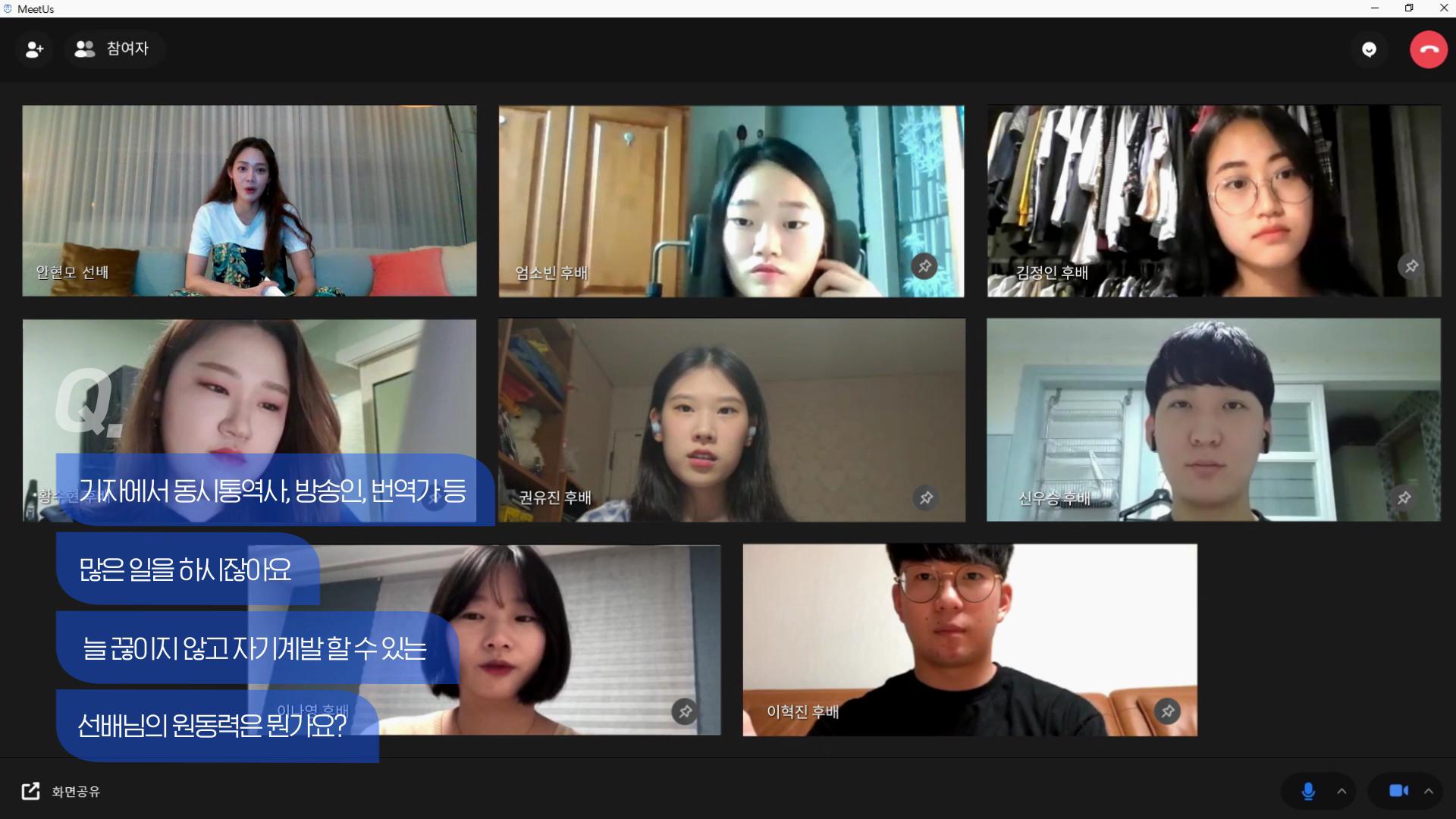 선배박람회, 안현모, skt멘토, 멘토링