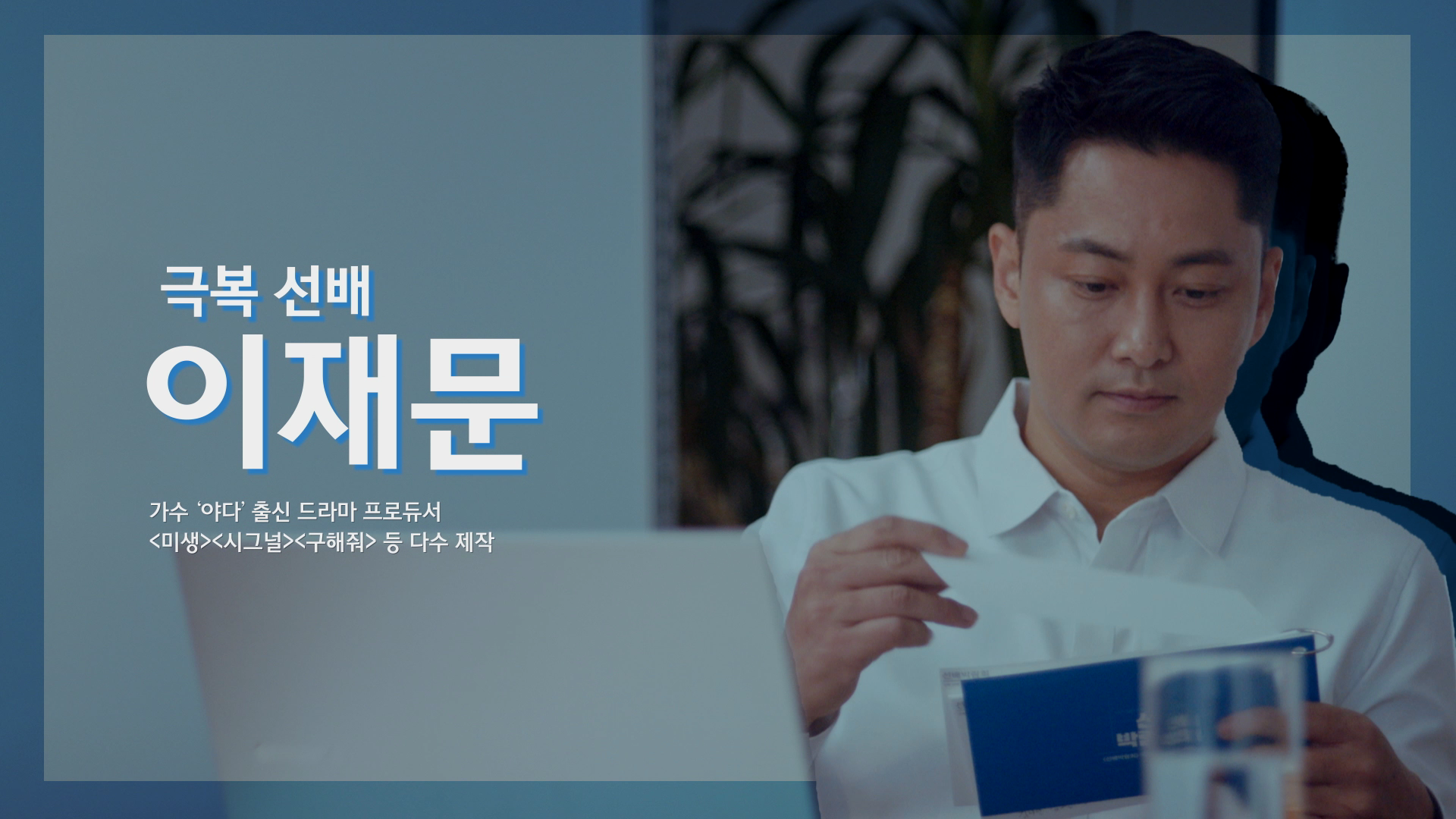 SKT, SK텔레콤, 선배발람회, 이재문, tvn프로듀서, 이재문야다, 미생프로듀서
