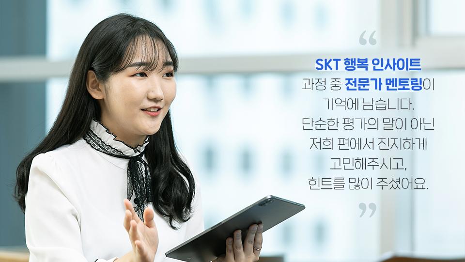 skt, sk텔레콤, 행복인사이트, 최종우승