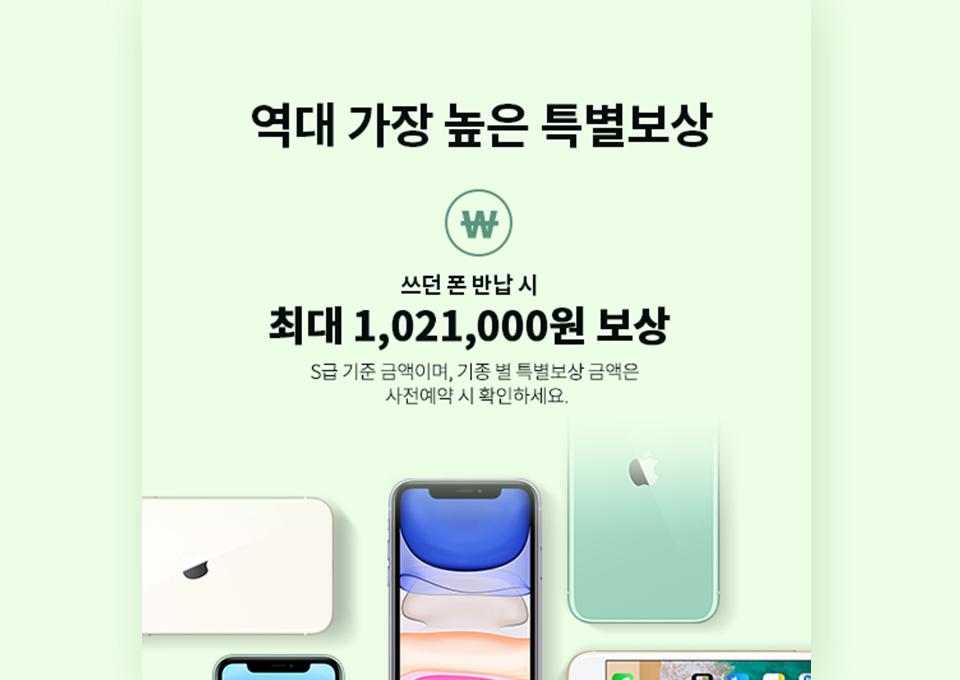 아이폰12, 아이폰12프로, 아이폰12사전예약, SKT아이폰12