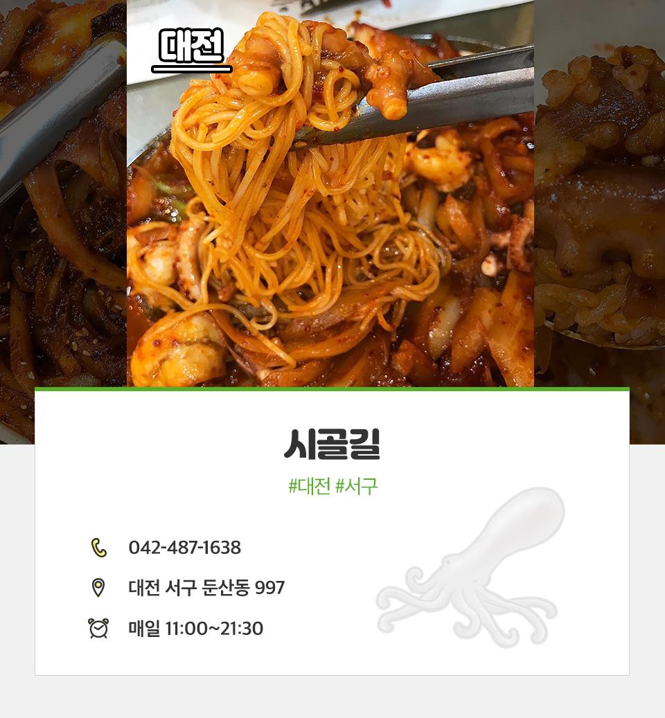 T맵미식로드, 낙지, 낙지맛집, 전국낙지맛집, 낙지볶음맛집추천, 대전낙지맛집, 대전시골길, 대전낙지추천