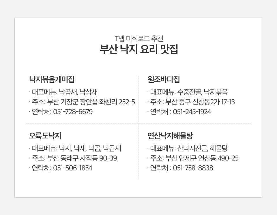 T맵미식로드, 낙지, 낙지맛집, 전국낙지맛집, 낙지볶음맛집추천, 부산낙지맛집