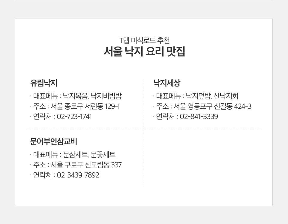 T맵미식로드, 낙지, 낙지맛집, 전국낙지맛집, 낙지볶음맛집추천, 서울낙지맛집, 서울낙지