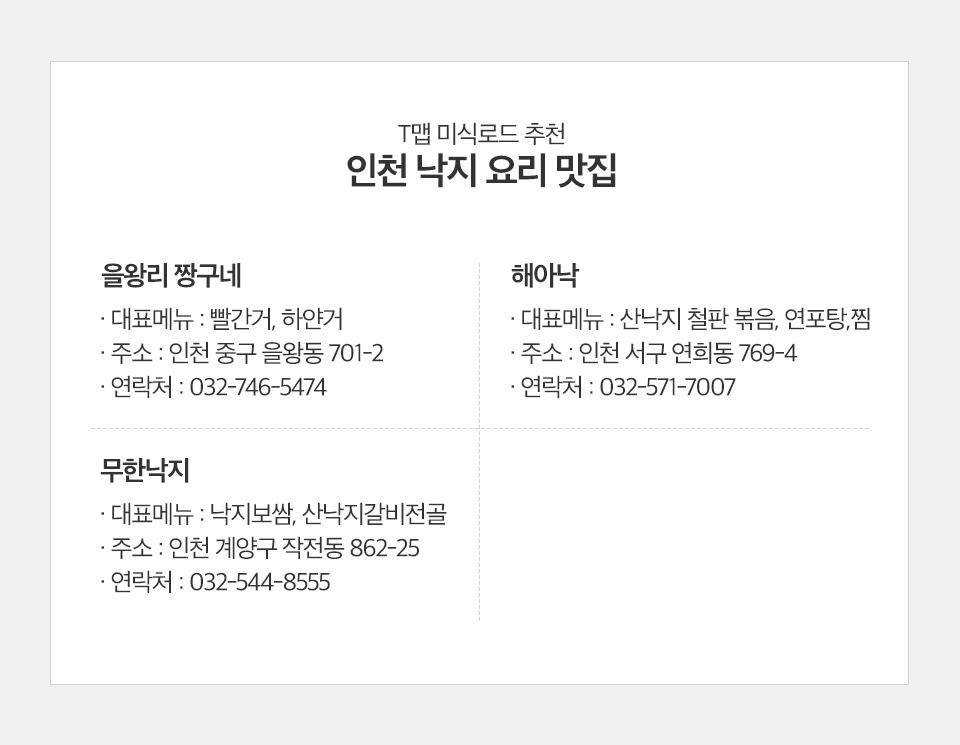 T맵미식로드, 낙지, 낙지맛집, 전국낙지맛집, 낙지볶음맛집추천, 인천낙지맛집, 인천낙지추천