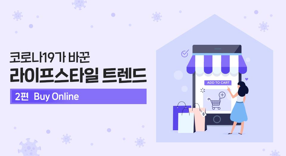바이온라인, Buy online, 간편결제, 비대면구매, 온라인구매, 온라인쇼핑