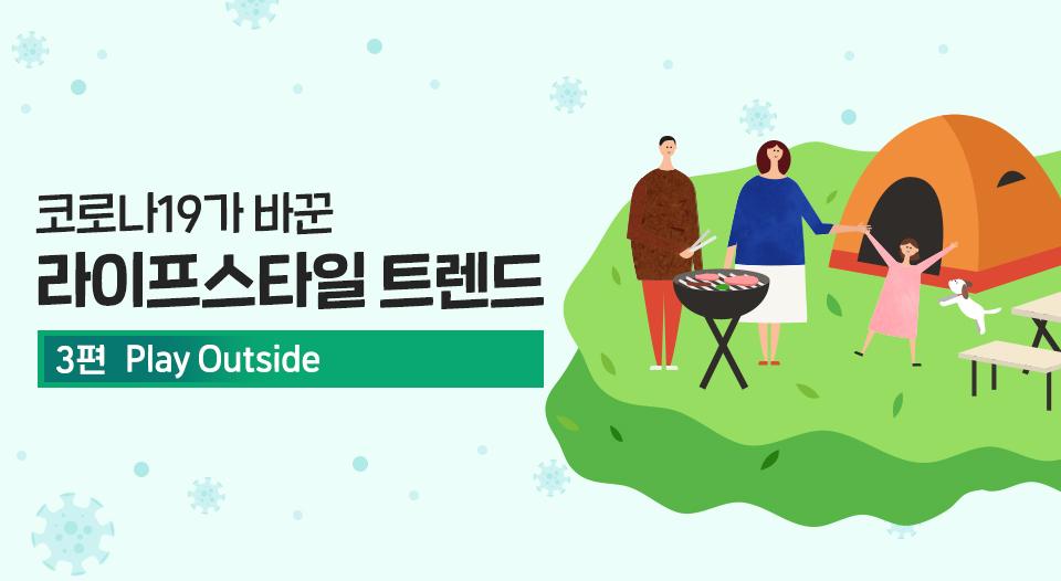 코로나트렌드, skt, sk텔레콤, 코로나여행트렌드, 국내여행추천