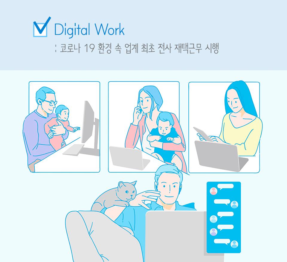 skt ,sk텔레콤, skt우수일자리선정, 디지털워크, skt재택근무