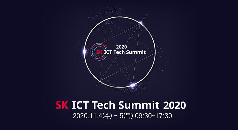 SKT, SK텔레콤, ICT테크서밋, SKICT테크서밋, ICT, ICT트렌드, 포스트코로나, 코로나, AI, SK그룹, 딥러닝