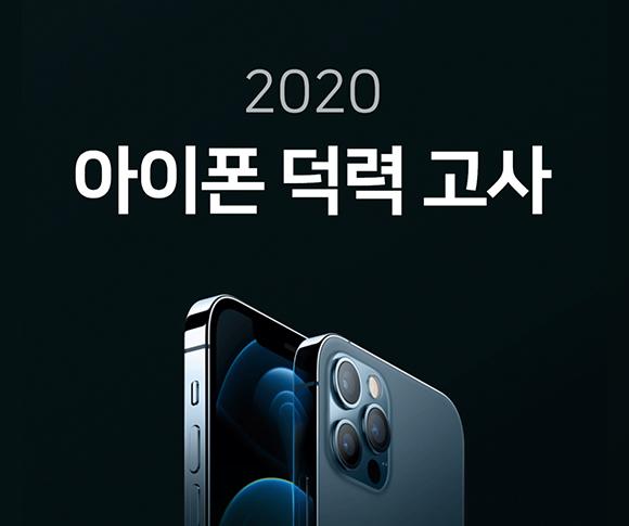 아이폰12, 아이폰덕력고사, SKT아이폰12, 부스트파크, T팩토리