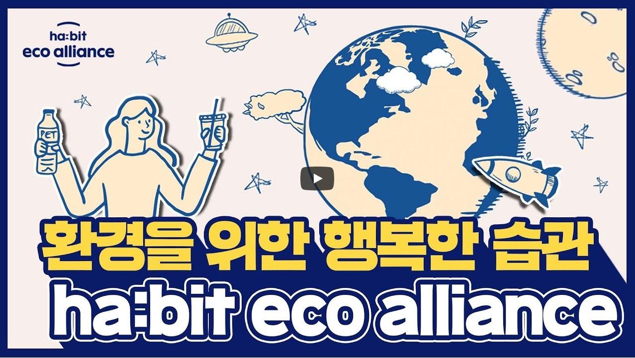 habitecoalliance, 해빗에코얼라이언스, 환경캠페인, 해피해빗, 플라스틱프리, 제로웨이스트, 일회용플라스틱, 환경문제해결, 환경보호