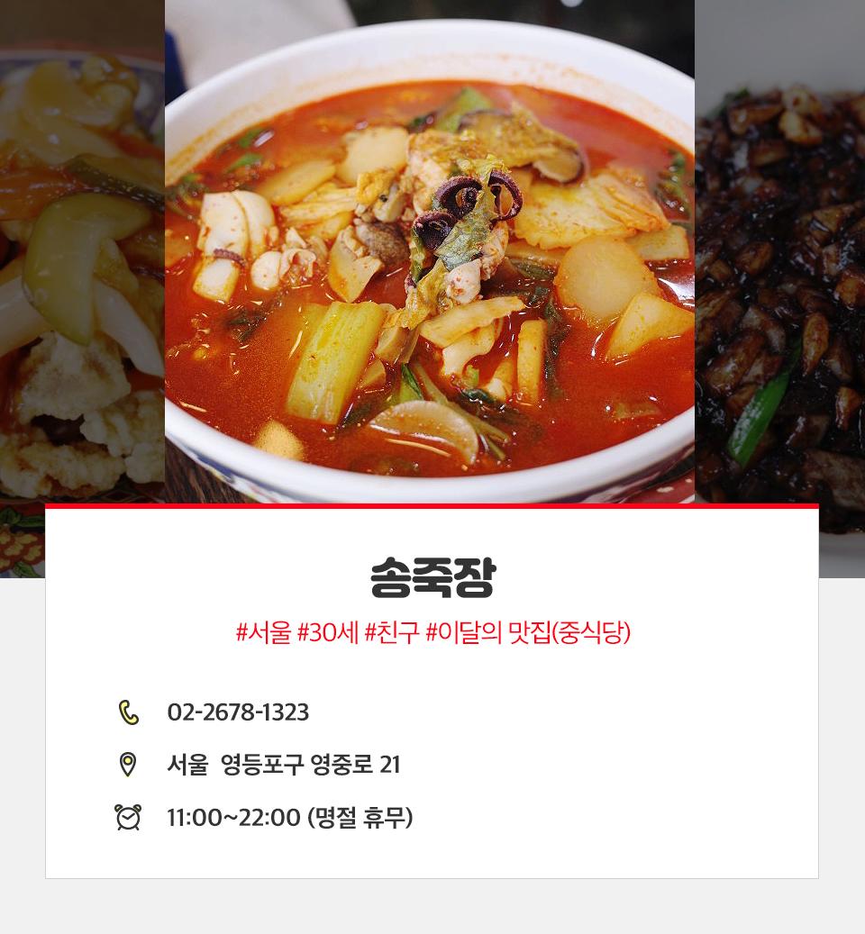 송죽장, 영등포 송죽장, 서울 중식 맛집, 서울중식당추천