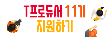 T프로듀서, T프로듀서 지원하기, T프로듀서 11기, SKT, SK텔레콤