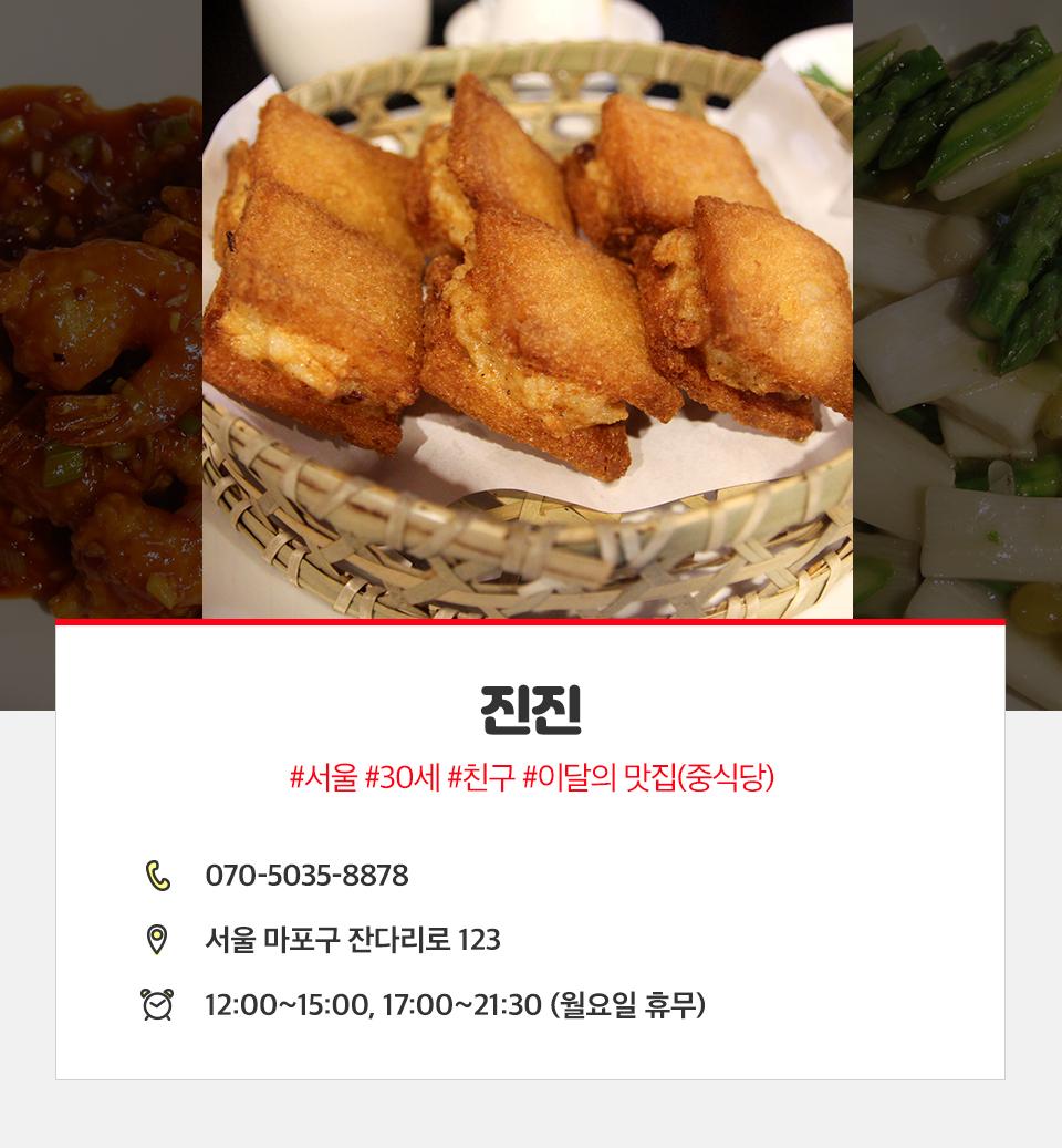 진진, 중식당 진진, 서울 중식당 맛집, 서울 중식 맛집
