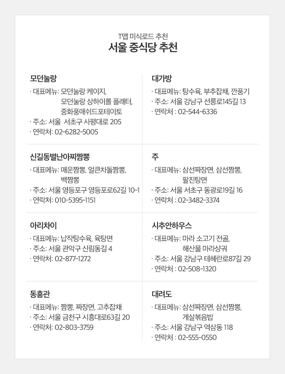 서울 중식당 추천, 티맵미식로드, T맵미식로드, Tmaptastyroad