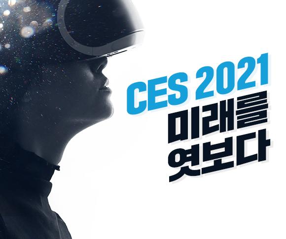 CES2021, LG롤러블, 갤럭시S21, 5G, 인공지능