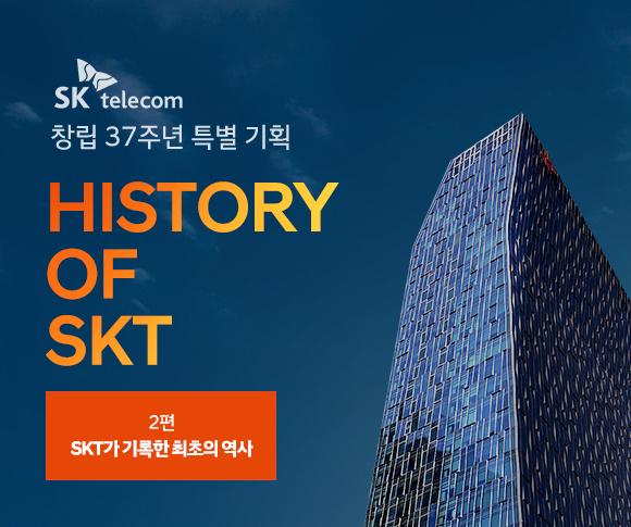 SKT, SK텔레콤, 창립37주년, SKT 창사 37주년, 이동통신사업 역사, SKT 이동통신사업, 한국이동통신서비스, 선경텔레콤, 대한텔레콤