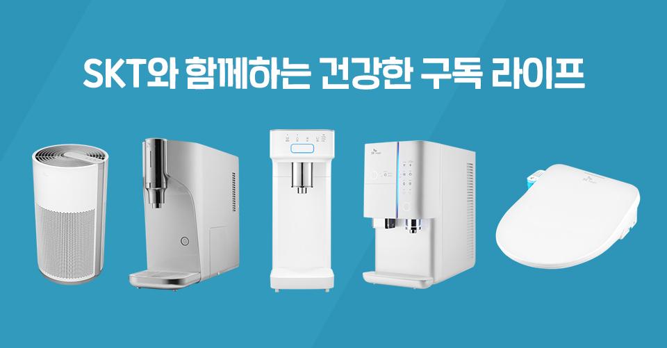 SKT, SK텔레콤, 구독, SK매직, SK매직렌탈서비스