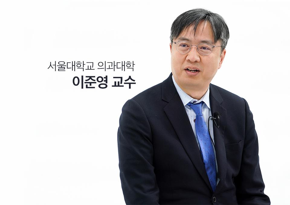 서울대학교, 서울대학교의과대학, 이준영교수