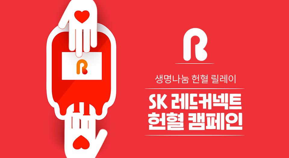 SKT, SK텔레콤, 헌혈, ESG, 레드커넥트, 혈액보유랑, 코로나19, SK그룹사, 생명나눔헌혈릴레이, SK 레드커넥트 헌혈 캠페인, 코로나19 헌혈