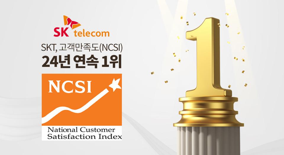 NCSI, 국가고객만족도, SKT, SK텔레콤